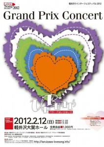 軽井沢ラヴソング・アウォード2012 グランプリ・コンサート