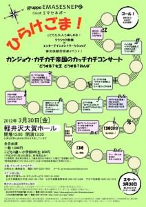 グルッポ・エマセネポー 2012 軽井沢大賀ホール公演