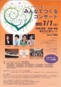 3.11東日本大震災チャリティーvol.3 みんなでつくるコンサート