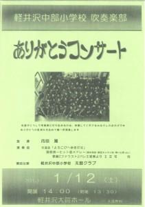 軽井沢中部小学校吹奏楽部 ありがとうコンサート
