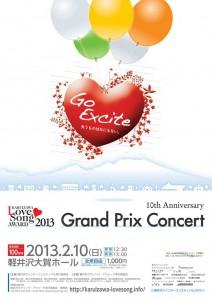 軽井沢ラヴソング・アウォード2013グランプリ・コンサート