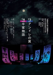 【 真夏の夜の饗宴ll 】 ~朗読×音×書のライブパフォーマンス~