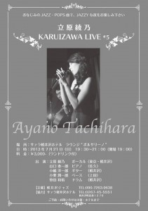 立原綾乃 Karuizawa Live #5