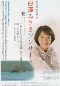 """大槌町復興支援 """"臼澤みさき""""コンサート (繋~tsumugi~)"""