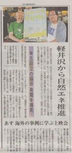 映画「パワー・トゥ・ザ・ピープル」軽井沢上映会(日本語吹き替え版)~座談会_信毎