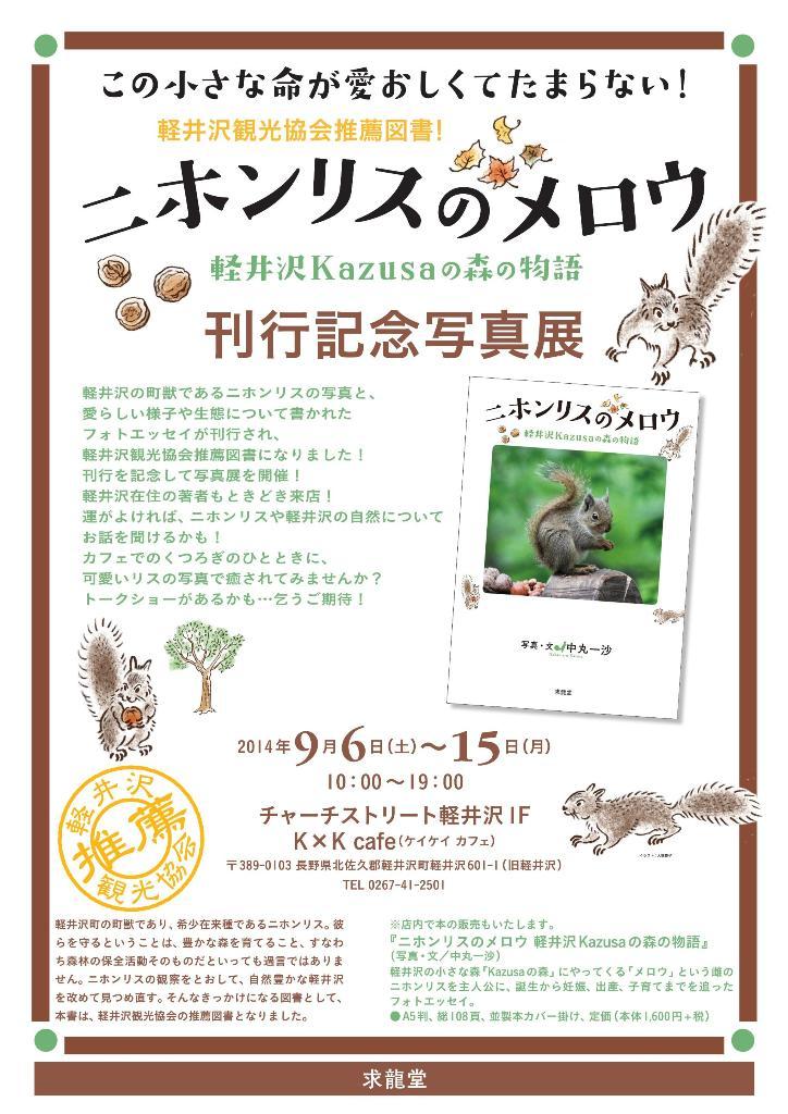 軽井沢観光協会推薦図書 『ニホンリスのメロウ 軽井沢Kazusaの森の物語』 刊行記念写真展