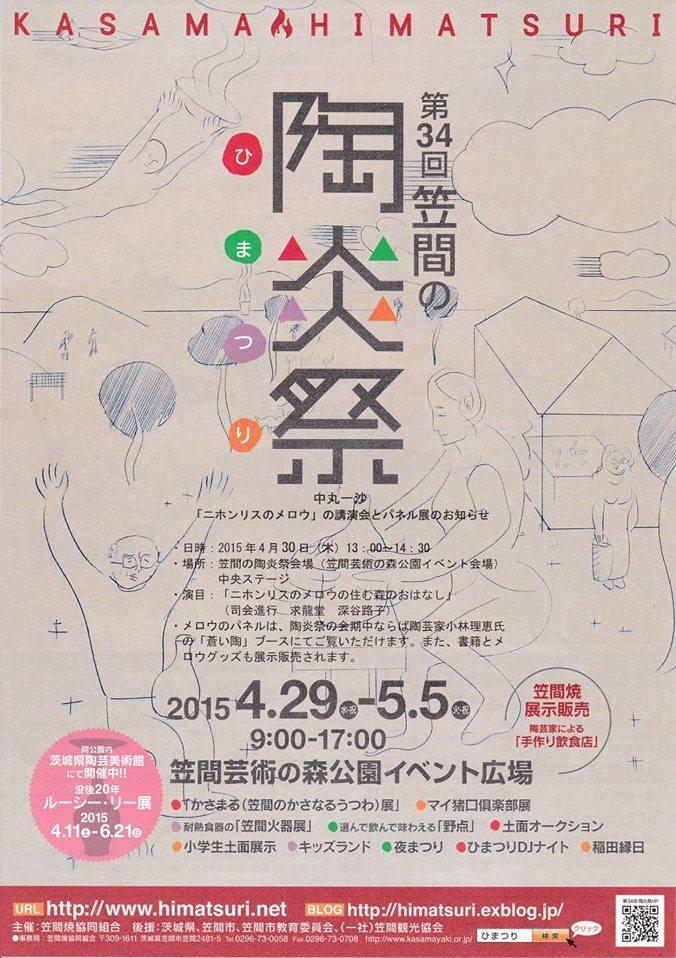 第34回笠間の陶炎祭 「ニホンリスのメロウ」の講演会(パネル展)