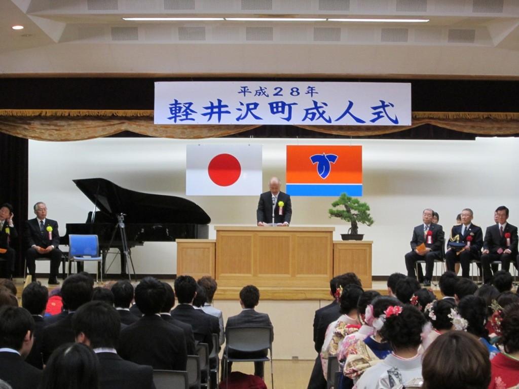 平成28年度軽井沢町成人式