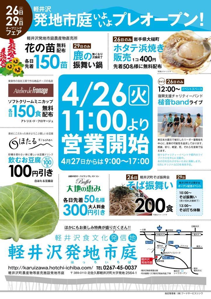 20160426_hocchi-ichiba_flyer
