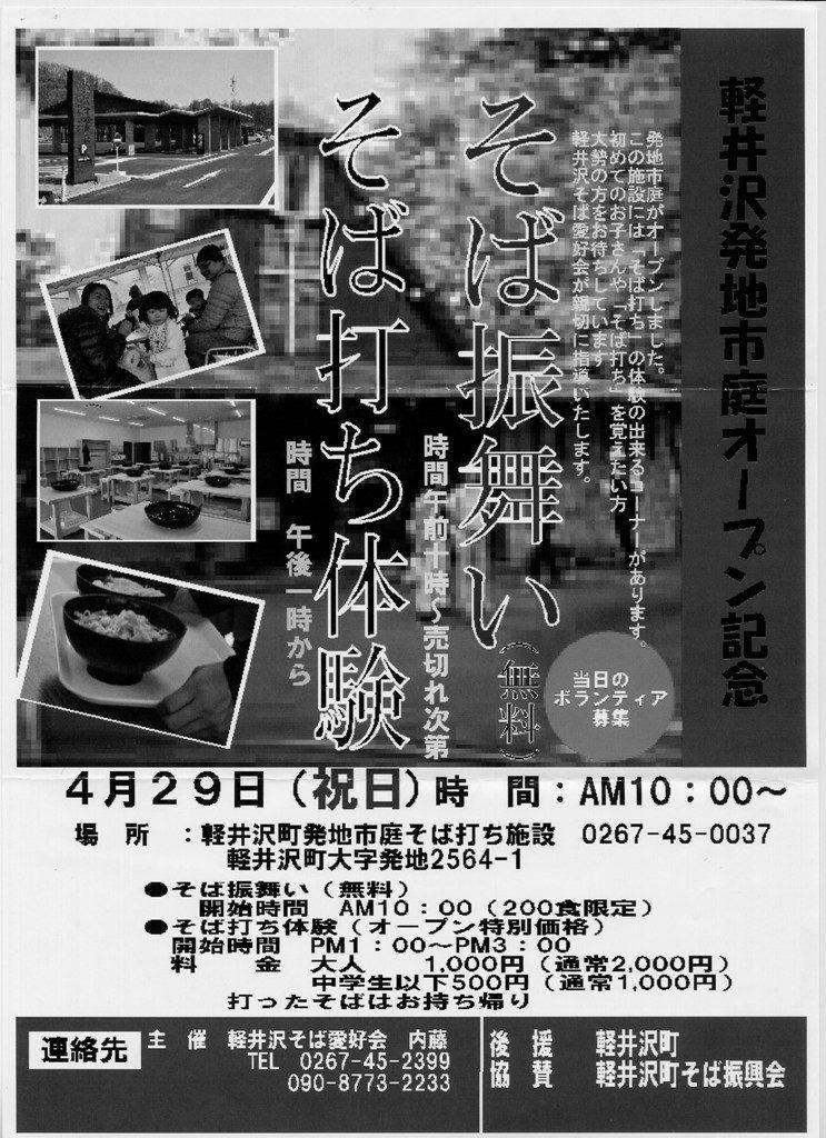 20160429_sobauchi-taiken_flyer