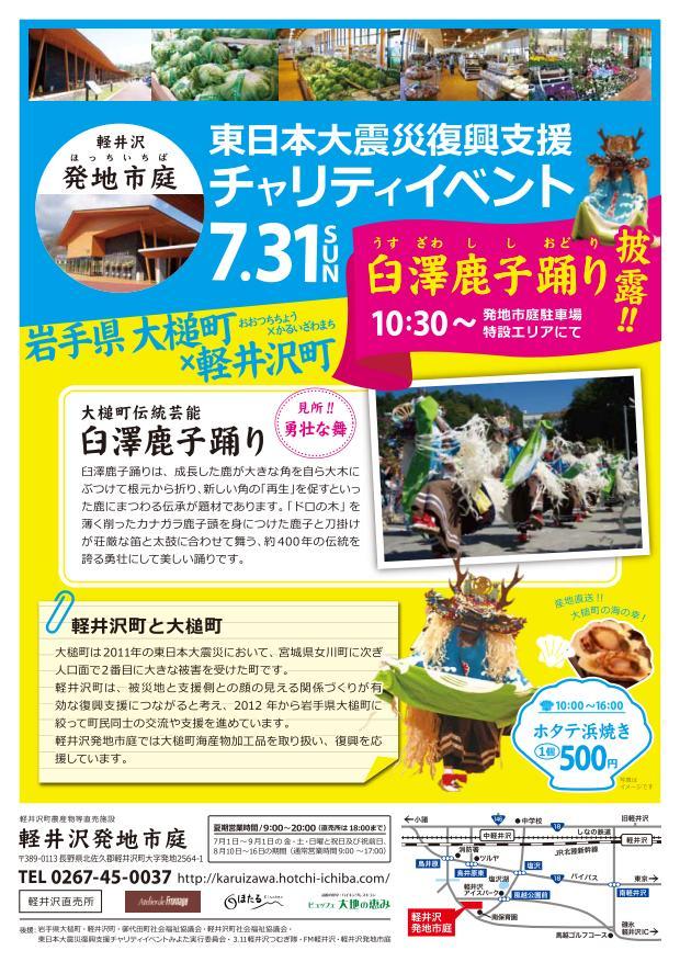 獅子踊り&ホタテ浜焼き