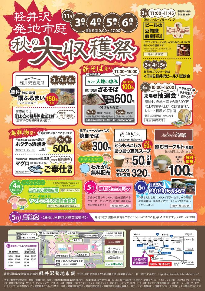 hocchi-ichiba_20161103-06