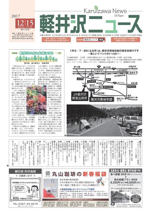 軽井沢ニュース第172号