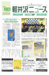 軽井沢ニュース第175号