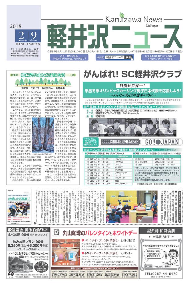 軽井沢ニュース第173-174号
