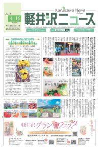 軽井沢ニュース第176号