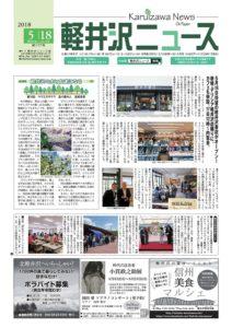 軽井沢ニュース第177号