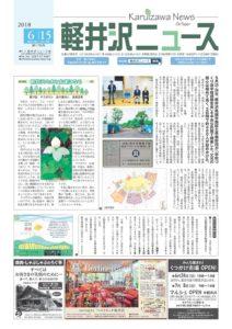 軽井沢ニュース第178号