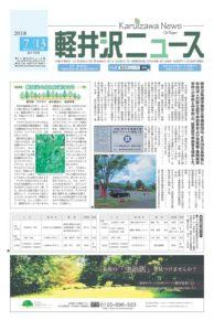軽井沢ニュース第179号
