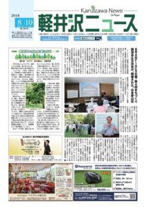 軽井沢ニュース第180号