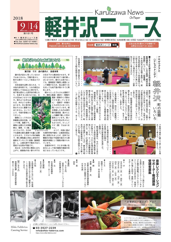 軽井沢ニュース第181号