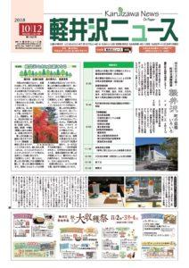 軽井沢ニュース第182号