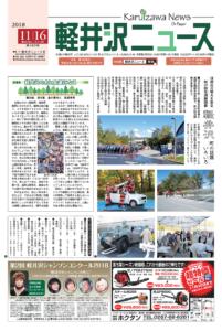 軽井沢ニュース第183号