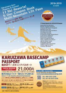 軽井沢ベースキャンプ | Karuizawa Basecamp