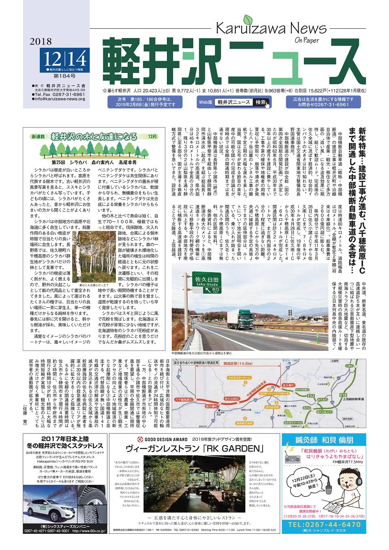 軽井沢ニュース第184号