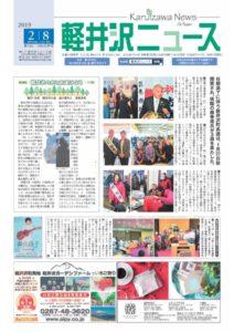 軽井沢ニュース第185-186号
