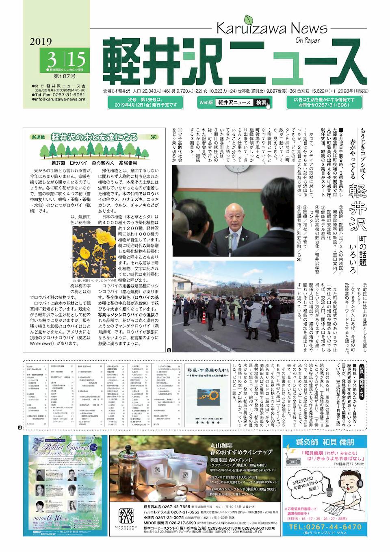 軽井沢ニュース第187号