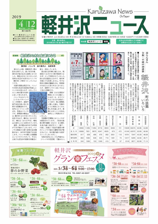 軽井沢ニュース第188号