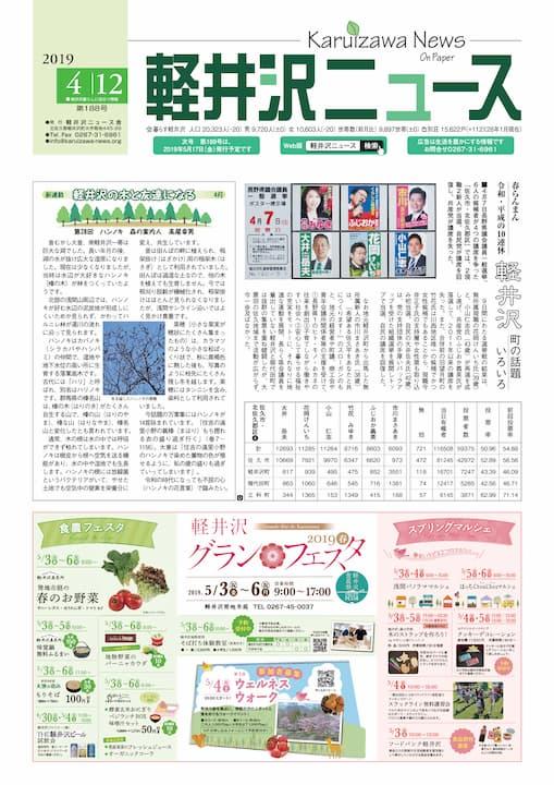 軽井沢NEWS最新号