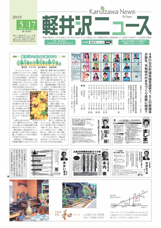 軽井沢ニュース第189号