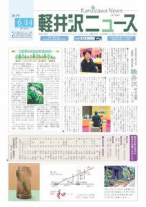 軽井沢ニュース第190号