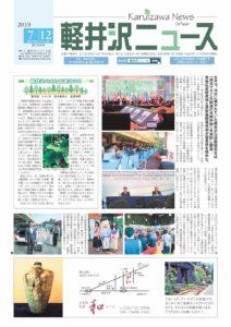 軽井沢ニュース第191号