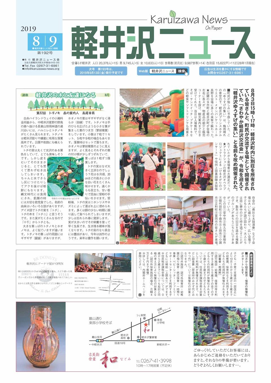 軽井沢ニュース第192号