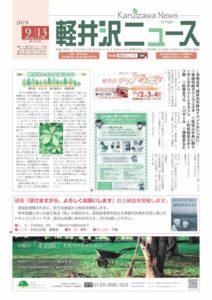 軽井沢ニュース第193号
