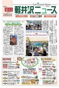 軽井沢ニュース第194号