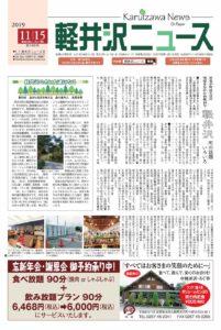 軽井沢ニュース第195号