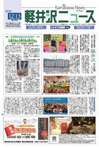 軽井沢ニュース第196号