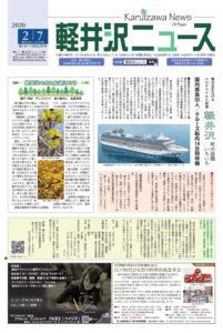 軽井沢ニュース第197-198合併号