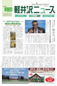 軽井沢ニュース第199号