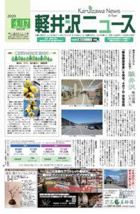軽井沢ニュース第200号