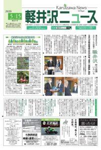 軽井沢ニュース第201号