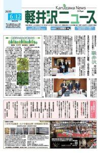 軽井沢ニュース第202号