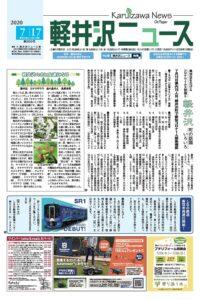 軽井沢ニュース第203号