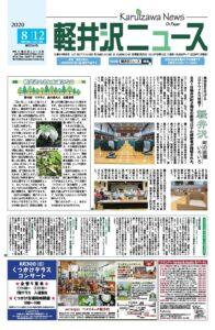 軽井沢ニュース第204号