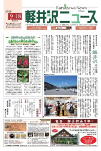 軽井沢ニュース第205号
