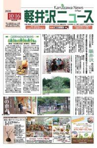 軽井沢ニュース第206号